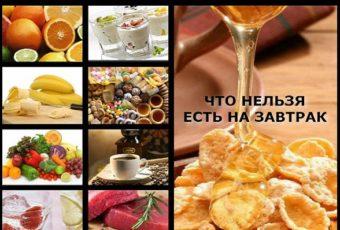 продукты которые нельзя есть на завтрак