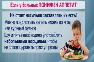 Что можно есть при кишечной инфекции