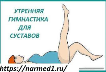 Утренняя зарядка для суставов
