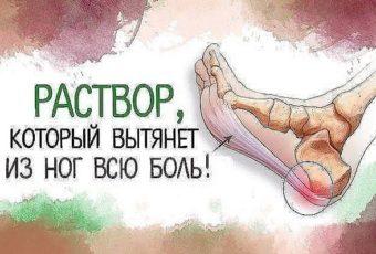 Если болят и крутят ноги поможет этот простой рецепт