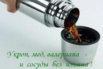Укроп, мед, валериана - и сосуды без изъяна!